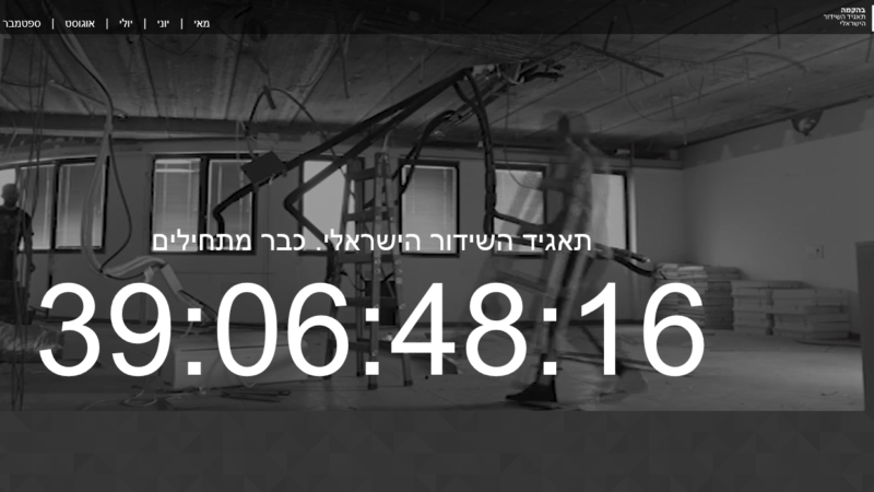 """Der Countdown für die neue israelische Rundfunkanstalt """"Kan"""" läuft  Screenshot:  http://comingsoon.ipbc.org.il/"""